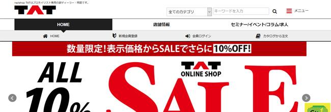 プロ用ネイル用品卸問屋【TAT】