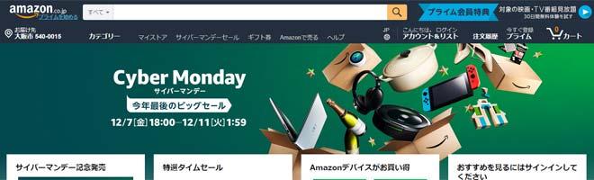 アマゾン: Amazon