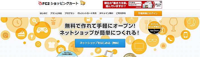 FC2ショッピングカートの特徴・評判・メリット・デメリット