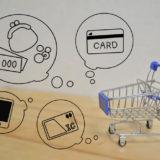 無料ショッピングカートおすすめ主要4社をわかりやすく徹底比較