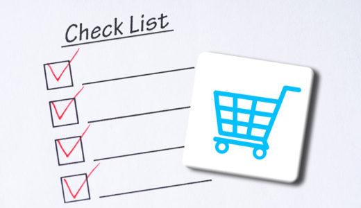ネットショップ・販売を始めるのに必要なもの・機材・ソフト|まとめ