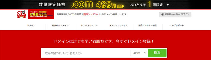 お名前.com
