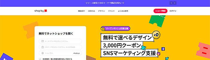 shop by (ショップバイ)