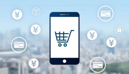 ネットショップで販売する商品を仕入れる方法と探し方8選!