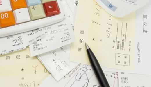 確定申告の税理士費用の相場!依頼と自分で申告どちらがお得?