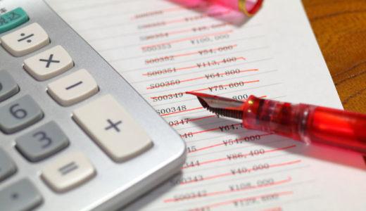 売掛金の残高が合わない時にマネーフォワードで確認する方法と対処法