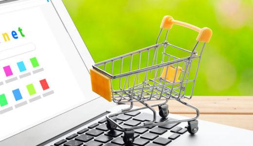 ネットショップ開業サービスは本当に必要なのか?ショッピングカート