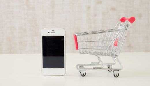 e-shopsカートS の特徴・評判・メリット・デメリットを解説