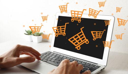 ショッピングカート比較!多店舗運営・一元管理に特化するならココ