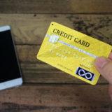 ネットショップ開業で事業専用クレジットカードを持つメリット